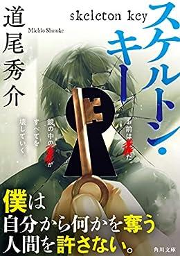 スケルトン・キー(角川文庫)
