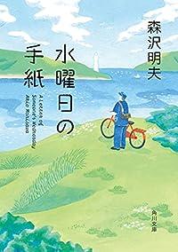 水曜日の手紙(角川文庫)