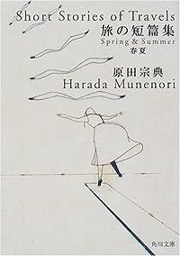 原田宗典『旅の短篇集 春夏』の表紙画像