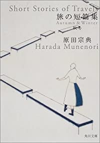 原田宗典『旅の短篇集 秋冬』の表紙画像