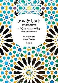 アルケミスト 夢を旅した少年(角川文庫)