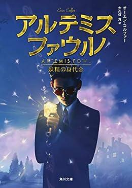 アルテミス・ファウル 妖精の身代金(角川文庫)