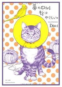 D[di:]『夢の中ならキミはやさしい。』の表紙画像