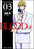 BLOOD+〈03〉ボーイ・ミーツ・ガール