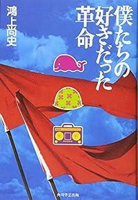 鴻上尚史『僕たちの好きだった革命』の表紙画像