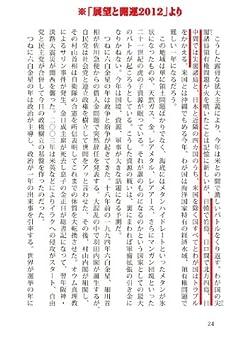 驚嘆!2012年予測の的中箇所①~尖閣・竹島問題~