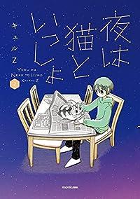 夜は猫といっしょ 2(単行本)