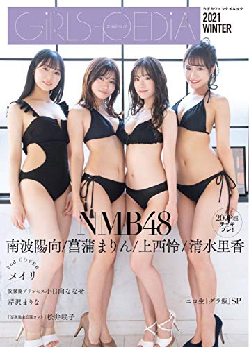 GIRLS-PEDIA2021 WINTER (カドカワエンタメムック) ムック