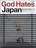神は日本を憎んでる
