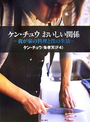 ケン・チュウおいしい関係—我が家の料理と僕の生活