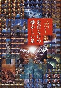 いとうせいこう『岩だらけの懐かしい星』の表紙画像
