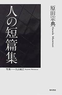原田宗典『人の短篇集』の表紙画像