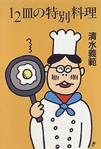 清水義範『12皿の特別料理』の表紙画像