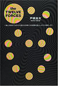 戸梶圭太『the TWELVE FORCES』の表紙画像