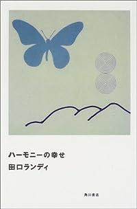 田口ランディ『ハーモニーの幸せ』の表紙画像