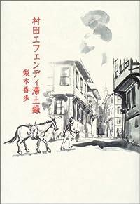 梨木香歩『村田エフェンディ滞土録』の表紙画像