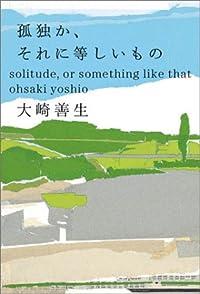 大崎善生『孤独か、それに等しいもの』の表紙画像