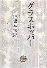 伊坂幸太郎『グラスホッパー』の表紙画像