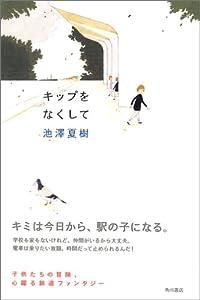 池澤夏樹『キップをなくして』の表紙画像