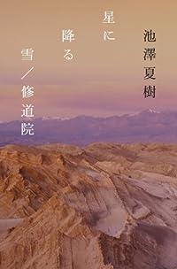 池澤夏樹『星に降る雪/修道院』の表紙画像