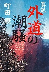町田康『真説・外道の潮騒』の表紙画像