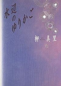 柳美里『水辺のゆりかご』の表紙画像