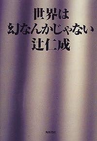 辻仁成『世界は幻なんかじゃない』の表紙画像