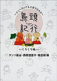 西原理恵子/ゲッツ板谷ほか『鳥頭紀行 くりくり編』の表紙画像