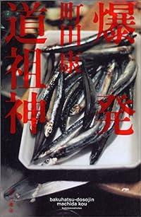 町田康『爆発道祖神』の表紙画像