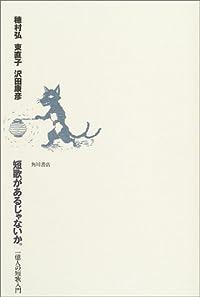 穂村弘/東直子ほか『短歌があるじゃないか。』の表紙画像