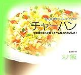 チャーハン—中華鍋を振って振って作る極上のおいしさ!