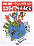 地球環境を守る人々〈3〉エコライフをすすめる