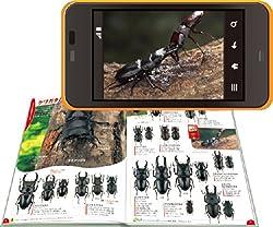 スマートフォンをかざすと、昆虫が動き出す!
