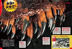 実物大の骨格化石写真! 恐竜が目の前に!