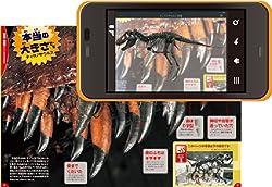 スマートフォンをかざすと、動く恐竜や骨格が飛び出す!