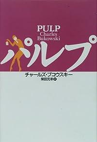チャールズ・ブコウスキー/柴田元幸『パルプ』の表紙画像