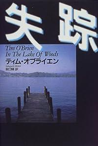 ティム・オブライエン/坂口緑『失踪』の表紙画像
