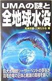 UMAの謎と全地球水没―巨大水棲獣シーサーペントの存在が羽毛恐竜の正体と絶滅の真相を暴く!!