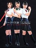 ケータイ刑事 THE MOVIE バベルの塔の秘密 銭形姉妹への挑戦状 オフィシャルガイドブック