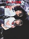 ケータイ刑事THE MOVIE2石川五右衛門一族の陰謀~決闘―+TVシリーズ雷★零