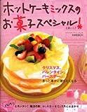 ホットケーキミックスのお菓子スペシャル!—クリスマス、バレンタイン、バースデーetc.きっと誰かに贈りたくなる