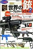 図説・世界の銃パーフェクトバイブル2