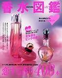 香水(フレグランス)図鑑 (2006年度版)