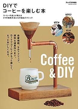 DIYでコーヒーを楽しむ本(ムック)