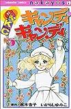 キャンディ・キャンディ (5)  講談社コミックスなかよし (268巻)