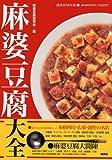 麻婆豆腐大全—なぜ?こんなに日本の家庭に普及したの!?