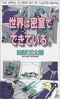 舞城王太郎『世界は密室でできている。』の表紙画像