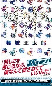 舞城王太郎『九十九十九』の表紙画像