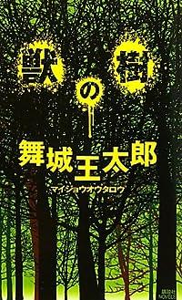舞城王太郎『獣の樹』の表紙画像