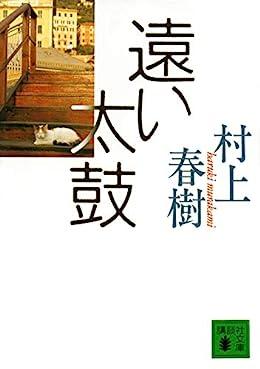 遠い太鼓(講談社文庫)
